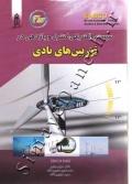 سیستم الکتریکی کنترل و بازدهی در توربین های بادی