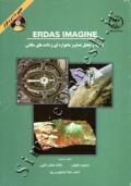 تجزیه و تحلیل تصاویر ماهواره ای و داده های مکانی ERDAS IMAGINE
