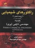 راکتورهای شیمیایی - ترجمه فصل 19 از ویرایش نهم (2019) هندبوک مهندسی شیمی پری