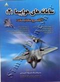 سامانه های هواپیما 2