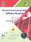 سلول های خورشیدی حساس شده به مواد رنگزا: معرفی، مواد و چشم انداز