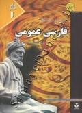 کاملترین راهنما و بانک سوالات فارسی عمومی - ویژه دانشجویان دانشگاه پیام نور