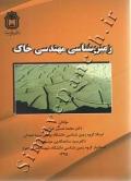 زمین شناسی مهندسی خاک
