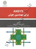 AKSYS برای مهندسین جوش
