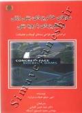 سدهای خاکریزه ای بتنی وزنی و سنگریزه ای با رویه بتنی ( بر اساس کتاب سدهای کوچک و تحقیقات )