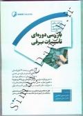 راهنمای آموزشی و تصویری بازرسی دوره ای تاسیسات برقی