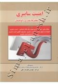 امنیت سایبری ( تجزیه و تحلیل ها، فناوری و اتوماسیون - جلد اول )