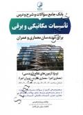 بانک جامع سوالات و شرح و درس تاسیسات مکانیکی و برقی