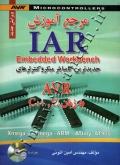 مرجع آموزش IAR Embedded workbench ( جدیدترین کامپایلر میکروکنترلرهای AVR به زبان C , ++C )