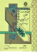 مجموعه مصالح شناسی دفتر اول : آجر در معماری (زیبایی و کارایی ها)