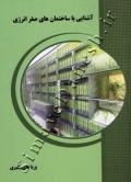 آشنایی با ساختمان های صفر انرژی