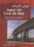 آموزش کاربردی Civil 3D 2016