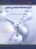 تشریح کامل مسایل ترمودینامیک مهندسی شیمی (جلد اول - ویرایش 7)