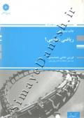 مجموعه فنی مهندسی و علوم پایه - ریاضی عمومی 1 - چاپ سیزدهم