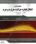مفاهیم اساسی انتقال اندازه حرکت,حرارت و جرم(جلد دوم)