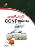آموزش کاربردی( ccnp(switch