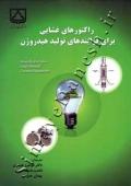 راکتورهای غشایی برای فرآیندهای تولید هیدروژن