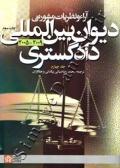 آراء و نظریات مشورتی دیوان بین المللی دادگستری 2009-2005(جلد چهارم)