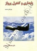 پایداری و کنترل پرواز