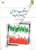 انقلاب اسلامی ماهیت زمینه ها و پیامد ها