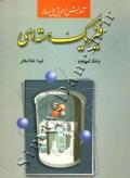 آموزش از طریق حل مسأله فیزیک هسته ای