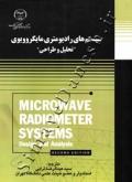 """سیستم های رادیومتری مایکروویوی """"تحلیل و طراحی"""""""