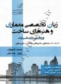 زبان تخصصی معماری و هنرهای ساخت(کارشناسی ارشد)