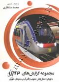 مجموعه گزارشهای UITP (با رویکرد حمل و نقل عمومی و تاثیر آن بر سفرهای شهری)