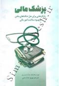 پزشک مالی _ راه کارهایی برای حل تنگناهای مادی و بهبود سلامت امور مالی