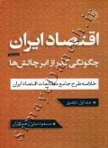 اقتصاد ایران (چگونگی گذر از ابر چالش ها) جلد اول:تلفیق