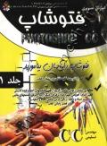 آموزش تصویری فتوشاپ cc جلد اول