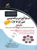 مرجع آموزشی برنامه نویسی شی گرا با #C جلد اول ویرایش جید