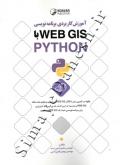 آموزش کاربردی برنامه نویسی web gis با python
