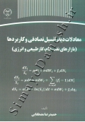 معادلات دیفرانسیل تصادفی و کاربردها (بازار نفت خام گاز طبیعی و انرژی)