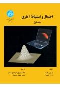 احتمال و استنباط آماری (جلد اول)