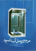 مرجع کامل آسانسور