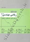 حل مسایل ریاضی مهندسی وایلی