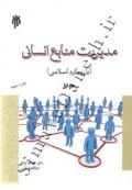 مدیریت منابع انسانی ( با رویکرد اسلامی - جلد اول )