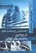 راهنما و شرح مبحث دهم مقررات ملی ساختمان