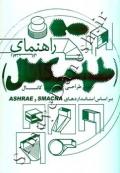 راهنمای طراحی کانال - بر اساس استانداردهای ASHRAE و SMACNA