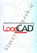 طراحی سیستم های گرمایش از کف با استفاده از نرم افزار LoopCAD