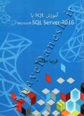 آموزش SQL با Microsoft SQL SERVER 2016