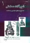 شیرآلات صنعتی - استانداردهای طراحی و ساخت