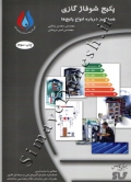 پکیج شوفاژ گازی ( همه چیز دربارۀ انواع پکیج ها )