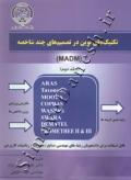 تکنیک های نوین در تصمیم های چند شاخصه (MADM) - جلد دوم