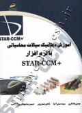 آموزش دینامیک سیالات محاسباتی با نرم افزار +STAR-CCM