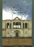 تاریخ و معماری باغ فتح آباد