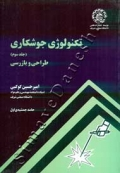 تکنولوژی جوشکاری (جلد سوم - طراحی و بازرسی)