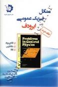 مسائل فیزیک عمومی ایرودف جلد دوم