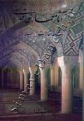 آثار معماری قدسی ( مجموعۀ مقالات - جلد اول )